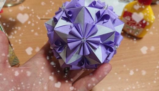 【折り紙/くす玉】ハイカラ(by kankichi)を作った