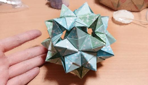 【折り紙/くす玉】Supernova(by #かみながらん)を作った