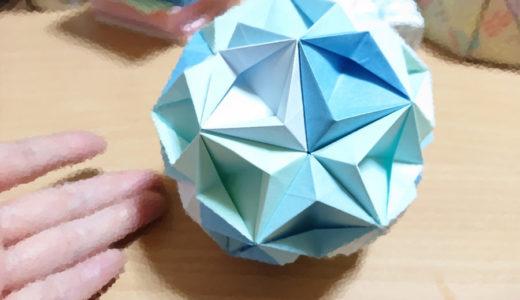 【折り紙/くす玉】星のくす玉(by gunoiejapan)の青色バージョン作った!色かぶりしない方法も理解しました