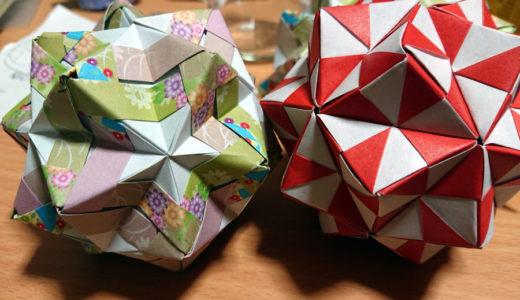 【折り紙】基本のくす玉とエルフのようなくす玉(by Kankichi)を作った