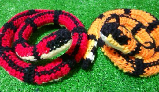 【編み図あり】奄美にいる美しい毒蛇「ヒャン」編みました