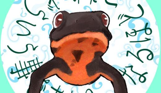 ツイッターアイコンとしてアマミシリケンイモリを描きました